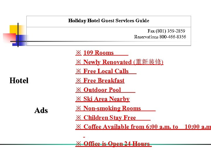 Holiday Hotel Guest Services Guide Fax (801) 359 -2859 Reservations 800 -466 -8356 Hotel