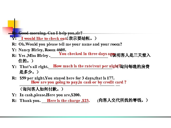 R: Good morning. Can I help you, sir? Y: ___________. (表示要结帐。) I would like
