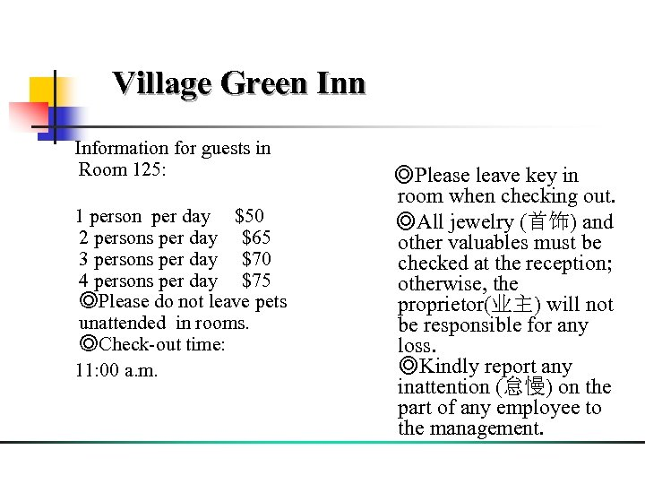 Village Green Information for guests in Room 125: 1 person per day  $50 2
