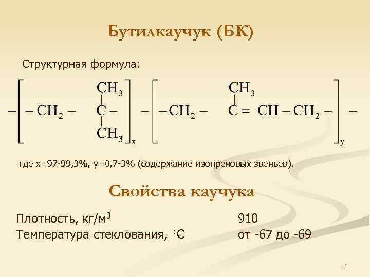 Бутилкаучук (БК) Структурная формула: где х=97 -99, 3%, y=0, 7 -3% (содержание изопреновых звеньев).