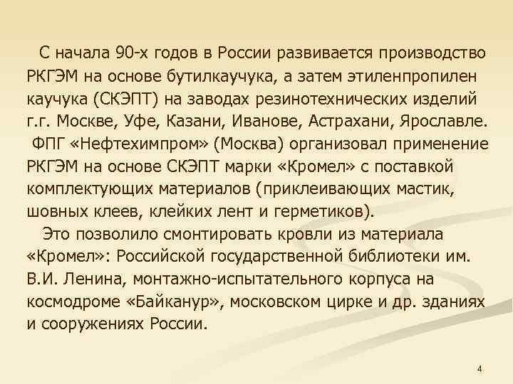 С начала 90 -х годов в России развивается производство РКГЭМ на основе бутилкаучука, а