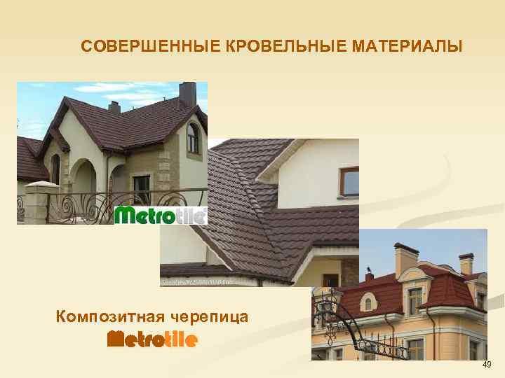 СОВЕРШЕННЫЕ КРОВЕЛЬНЫЕ МАТЕРИАЛЫ Композитная черепица Metrotile 49