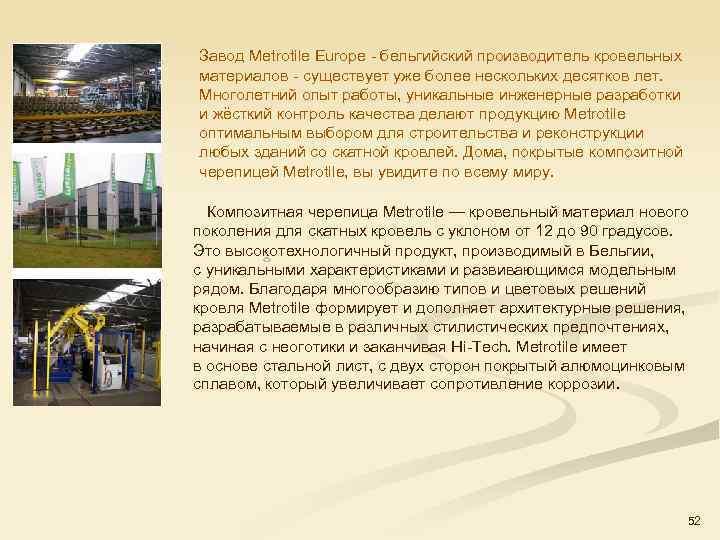 Завод Metrotile Europe бельгийский производитель кровельных материалов существует уже более нескольких десятков лет. Многолетний