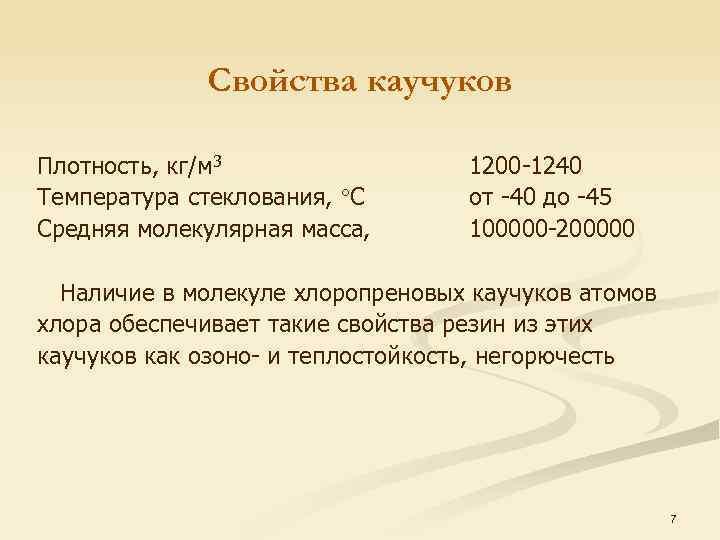 Свойства каучуков Плотность, кг/м 3 Температура стеклования, С Средняя молекулярная масса, 1200 -1240 от