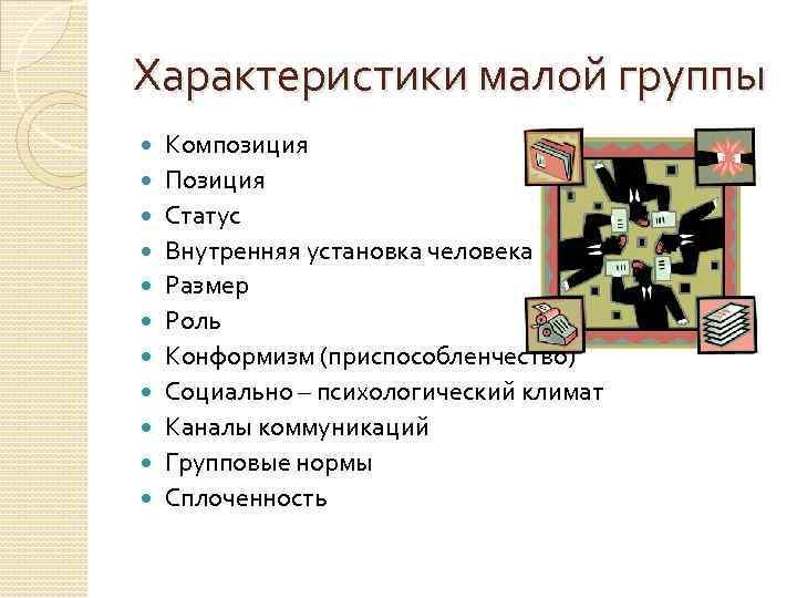 Характеристики малой группы Композиция Позиция Статус Внутренняя установка человека Размер Роль Конформизм (приспособленчество) Социально