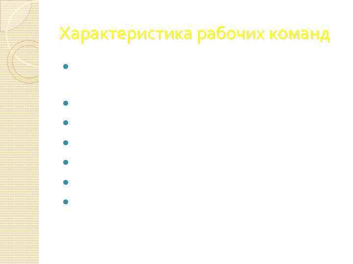 Характеристика рабочих команд Понятие групповой динамики (командные процессы) Размер Роли участников Сплоченность (сцепление) Нормы