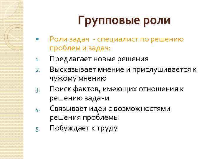 Групповые роли 1. 2. 3. 4. 5. Роли задач - специалист по решению проблем