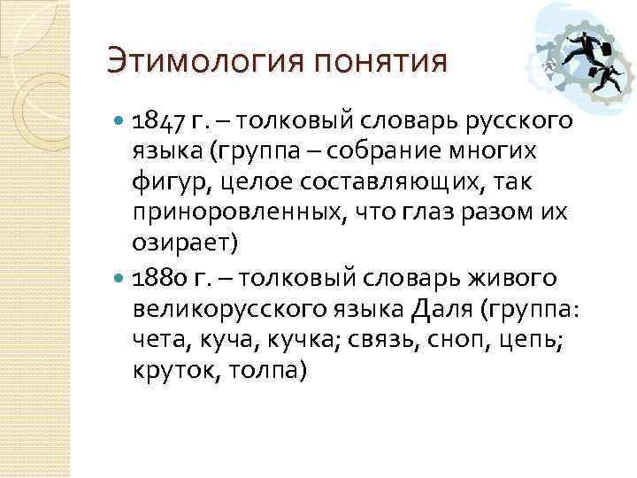 Этимология понятия 1847 г. – толковый словарь русского языка (группа – собрание многих фигур,
