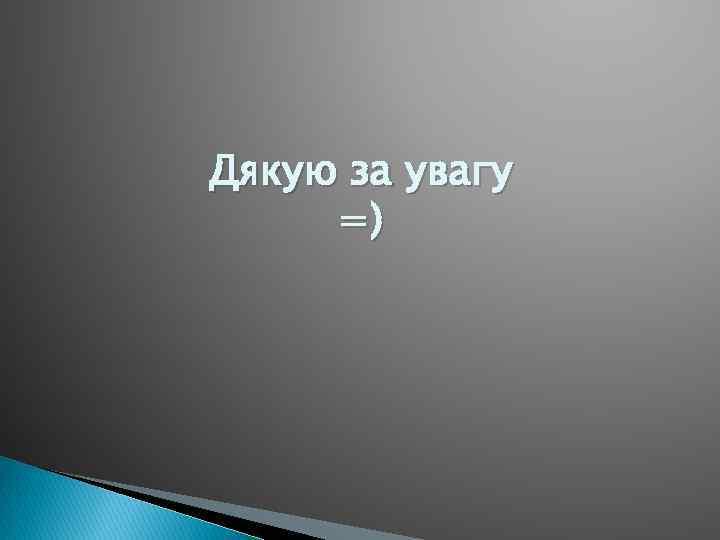 Дякую за увагу =)