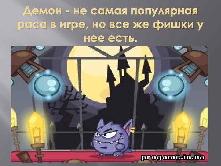 Демон - не самая популярная раса в игре, но все же фишки у нее