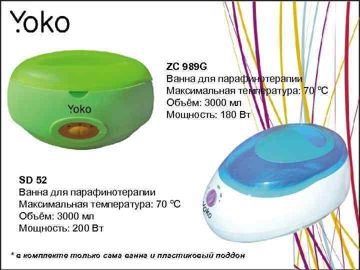 ZC 989 G Ванна для парафинотерапии Максимальная температура: 70 ºС Объём: 3000 мл Мощность:
