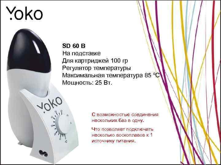 SD 60 B На подставке Для картриджей 100 гр Регулятор температуры Максимальная температура 85