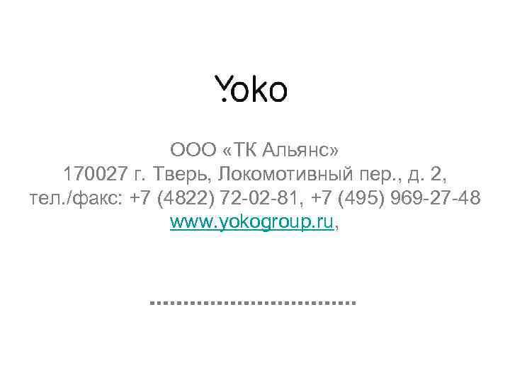 Контакты ООО «ТК Альянс» 170027 г. Тверь, Локомотивный пер. , д. 2, тел. /факс: