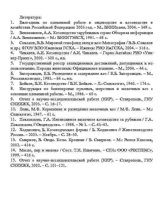 Литература: 1. Ежегодник по племенной работе в овцеводстве и козоводстве в хозяйствах Российской Федерации: