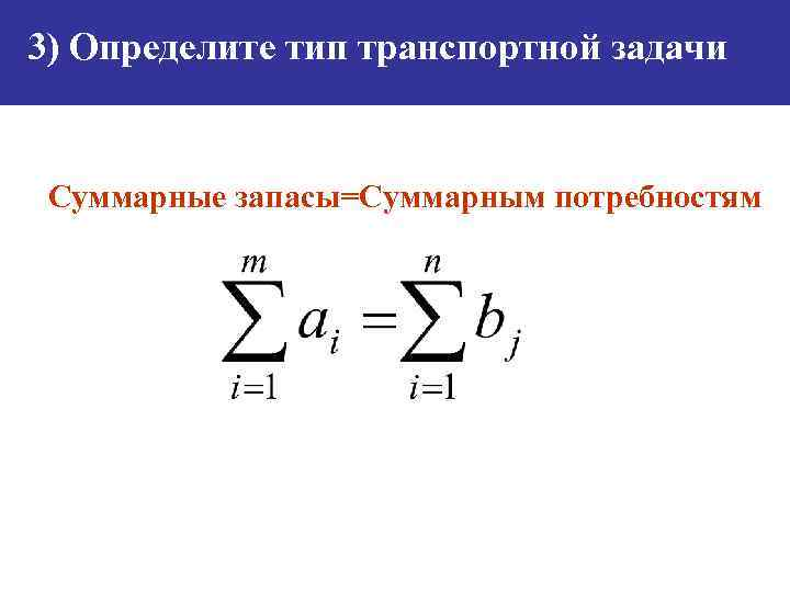 3) Определите тип транспортной задачи Суммарные запасы=Суммарным потребностям