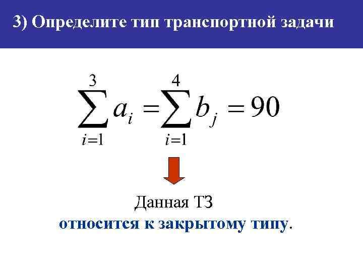 3) Определите тип транспортной задачи Данная ТЗ относится к закрытому типу.