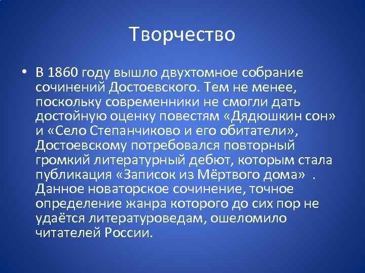 Творчество • В 1860 году вышло двухтомное собрание сочинений Достоевского. Тем не менее, поскольку