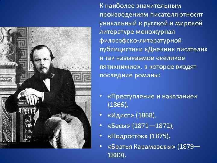 К наиболее значительным произведениям писателя относят уникальный в русской и мировой литературе моножурнал философско-литературной
