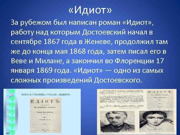 «Идиот» За рубежом был написан роман «Идиот» , работу над которым Достоевский начал