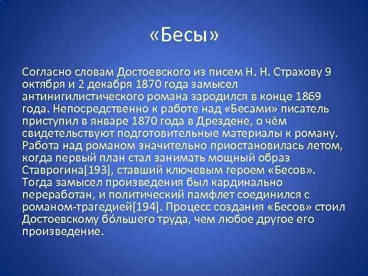 «Бесы» Согласно словам Достоевского из писем Н. Н. Страхову 9 октября и 2