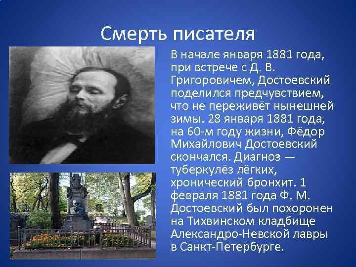 Смерть писателя В начале января 1881 года, при встрече с Д. В. Григоровичем, Достоевский