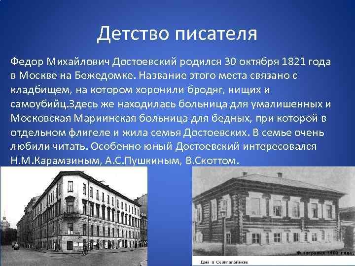 Детство писателя Федор Михайлович Достоевский родился 30 октября 1821 года в Москве на Бежедомке.