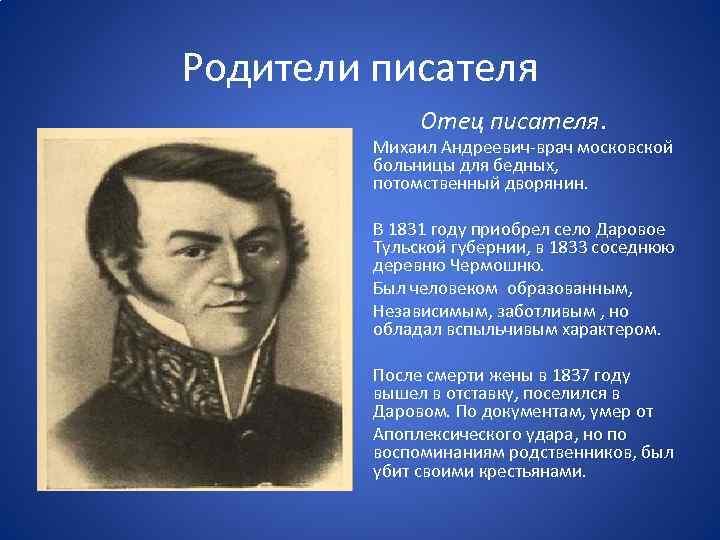 Родители писателя Отец писателя. Михаил Андреевич-врач московской больницы для бедных, потомственный дворянин. В 1831