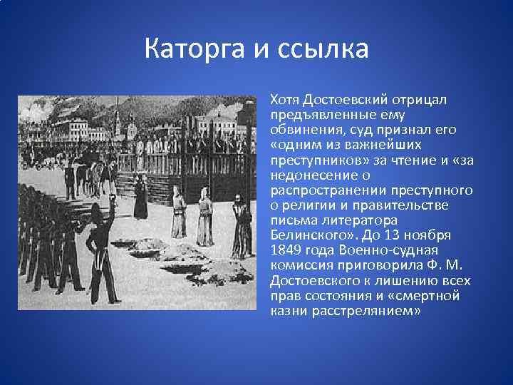 Каторга и ссылка Хотя Достоевский отрицал предъявленные ему обвинения, суд признал его «одним из