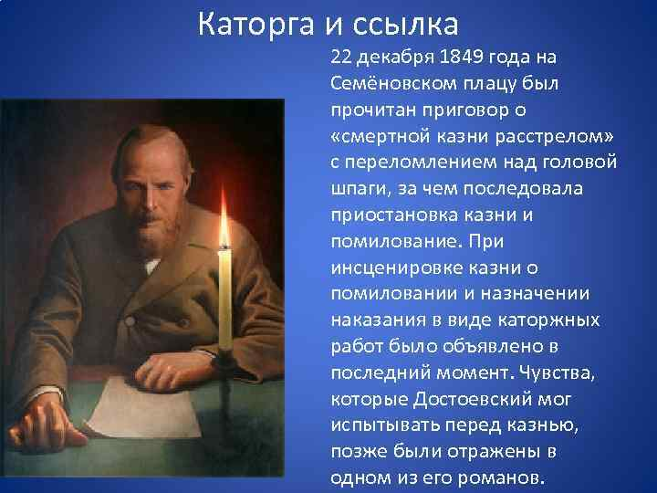 Каторга и ссылка 22 декабря 1849 года на Семёновском плацу был прочитан приговор о