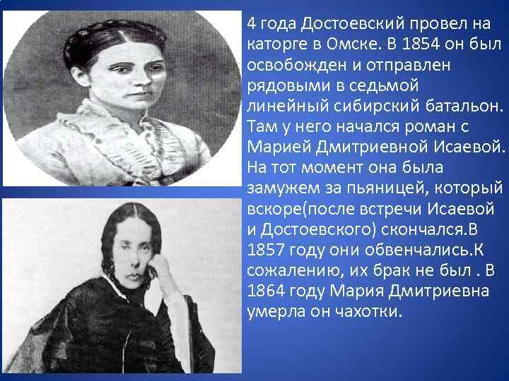 4 года Достоевский провел на каторге в Омске. В 1854 он был освобожден и