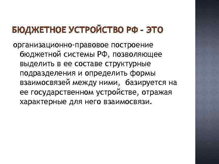 БЮДЖЕТНОЕ УСТРОЙСТВО РФ – ЭТО организационно-правовое построение бюджетной системы РФ, позволяющее выделить в ее