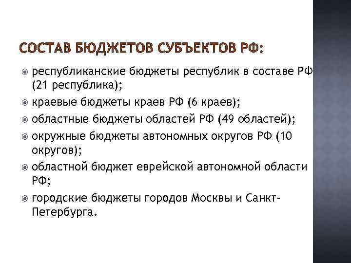 СОСТАВ БЮДЖЕТОВ СУБЪЕКТОВ РФ: республиканские бюджеты республик в составе РФ (21 республика); краевые бюджеты