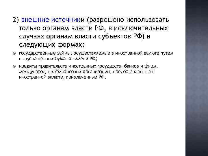 2) внешние источники (разрешено использовать только органам власти РФ, в исключительных случаях органам власти