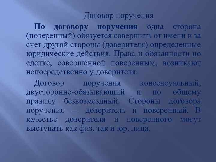 Договор поручения По договору поручения одна сторона (поверенный) обязуется совершить от имени и за