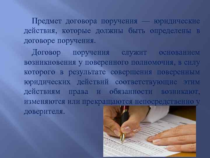 Предмет договора поручения — юридические действия, которые должны быть определены в договоре поручения. Договор