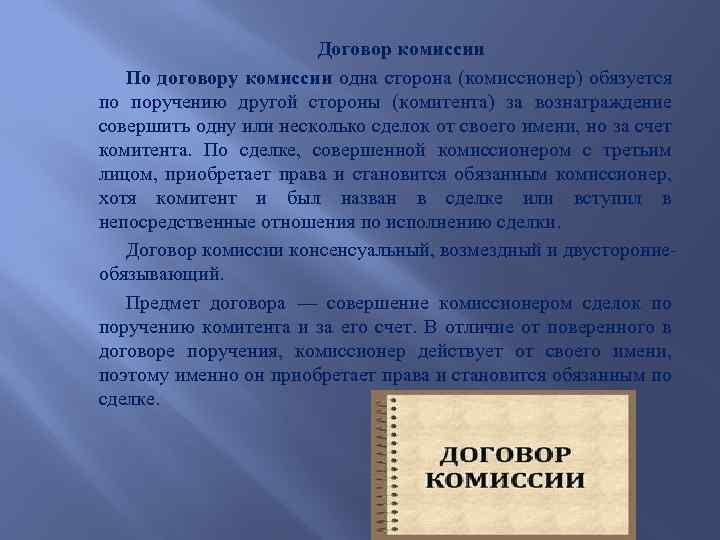 Договор комиссии По договору комиссии одна сторона (комиссионер) обязуется по поручению другой стороны (комитента)