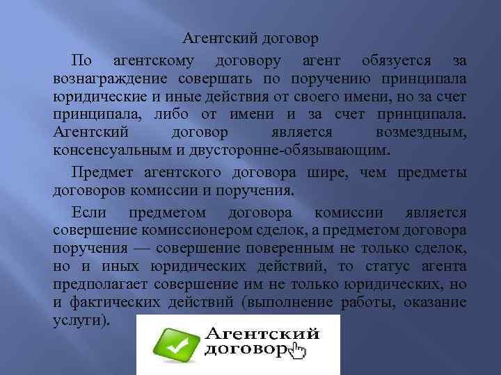 Агентский договор По агентскому договору агент обязуется за вознаграждение совершать по поручению принципала юридические