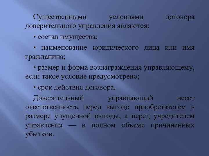 Существенными условиями договора доверительного управления являются: • состав имущества; • наименование юридического лица или