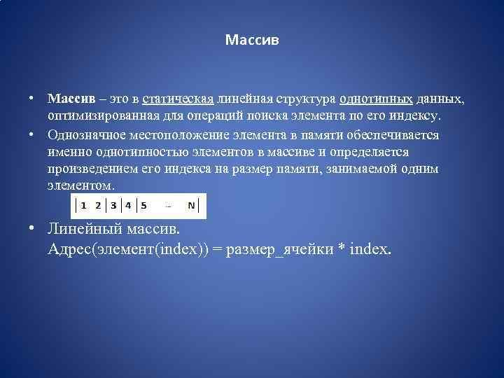 Массив • Массив – это в статическая линейная структура однотипных данных, оптимизированная для операций