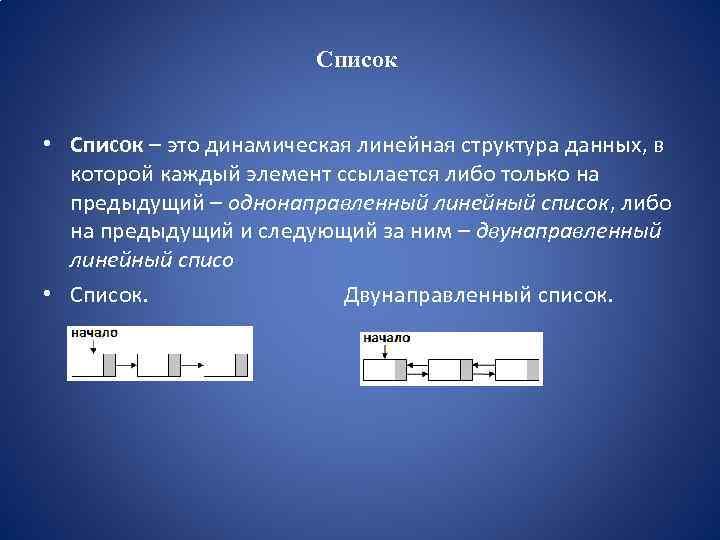 Список • Список – это динамическая линейная структура данных, в которой каждый элемент ссылается