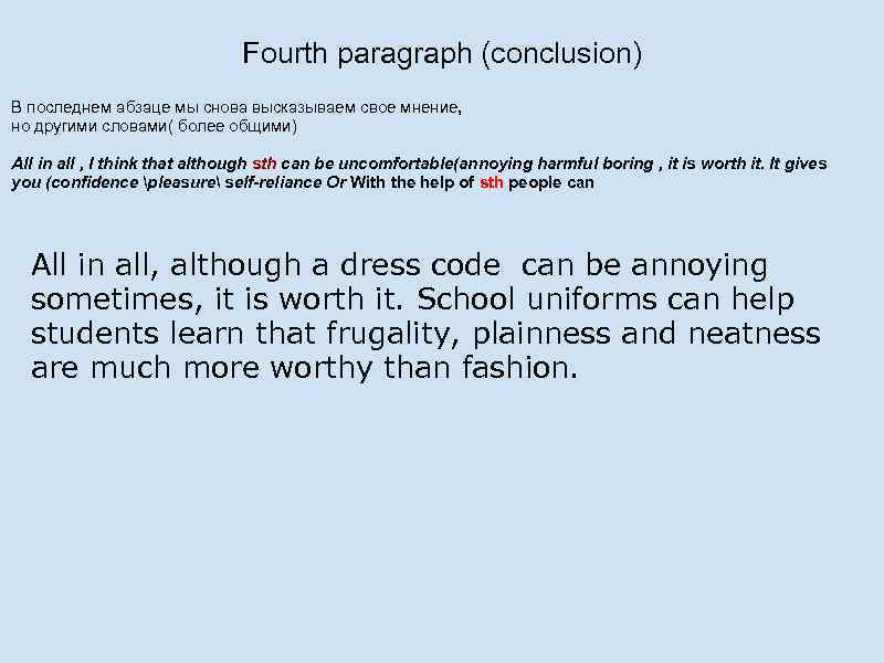 school uniforms conclusion paragraph essay School uniforms should definitely be used in school systems uniforms are both good for schools as well as for the students wearing uniforms will help build a sense of unity within the school.