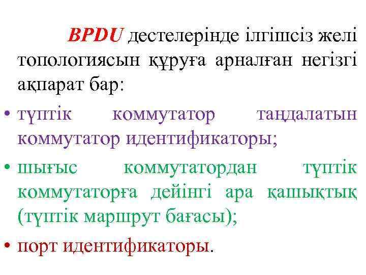 BPDU дестелерінде ілгішсіз желі топологиясын құруға арналған негізгі ақпарат бар: • түптік коммутатор таңдалатын
