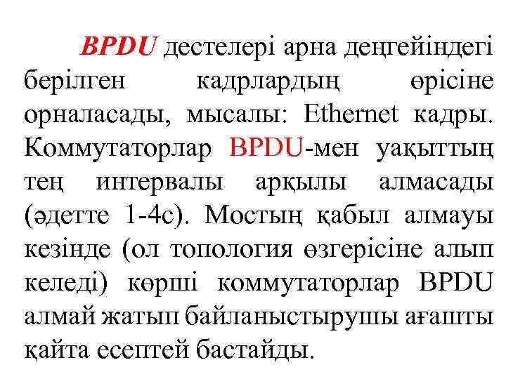 BPDU дестелері арна деңгейіндегі берілген кадрлардың өрісіне орналасады, мысалы: Ethernet кадры. Коммутаторлар BPDU-мен уақыттың