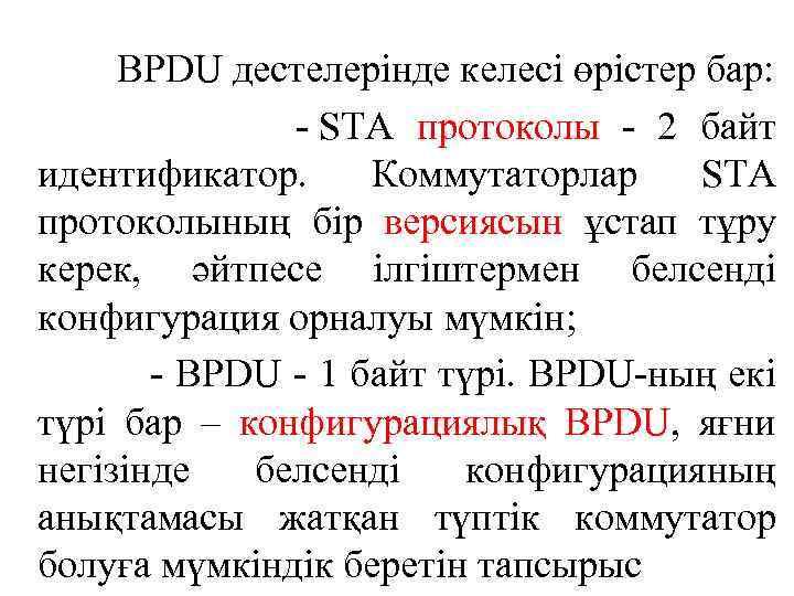 BPDU дестелерінде келесі өрістер бар: - STA протоколы - 2 байт идентификатор. Коммутаторлар