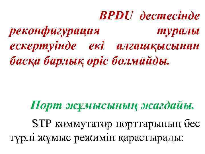 BPDU дестесінде реконфигурация туралы ескертуінде екі алғашқысынан басқа барлық өріс болмайды. Порт жұмысының жағдайы.