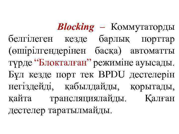 """Blocking – Коммутаторды белгілеген кезде барлық порттар (өшірілгендерінен басқа) автоматты түрде """"Блокталған"""" режиміне ауысады."""
