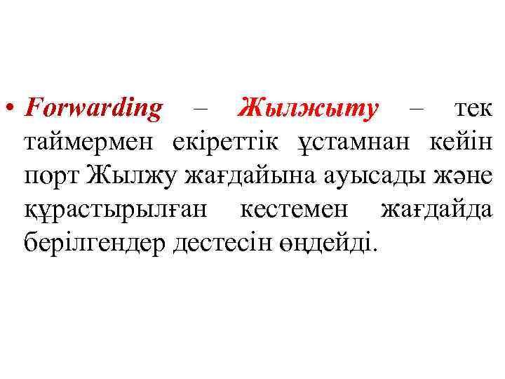 • Forwarding – Жылжыту – тек таймермен екіреттік ұстамнан кейін порт Жылжу жағдайына
