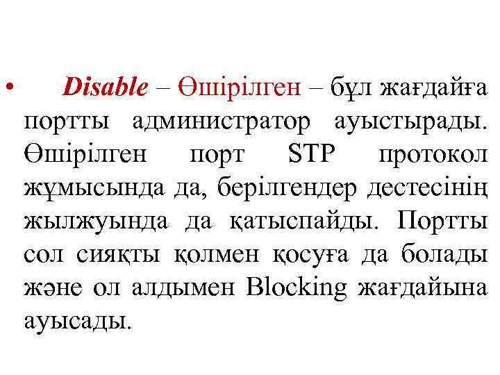 • Disable – Өшірілген – бұл жағдайға портты администратор ауыстырады. Өшірілген порт STP