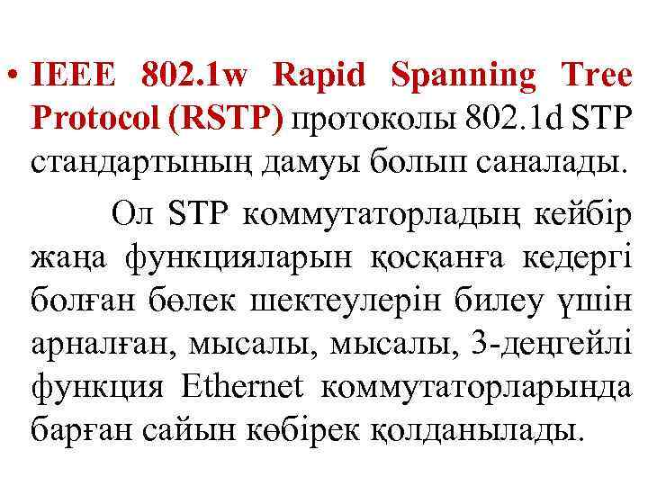 • IEEE 802. 1 w Rapid Spanning Tree Protocol (RSTP) протоколы 802. 1