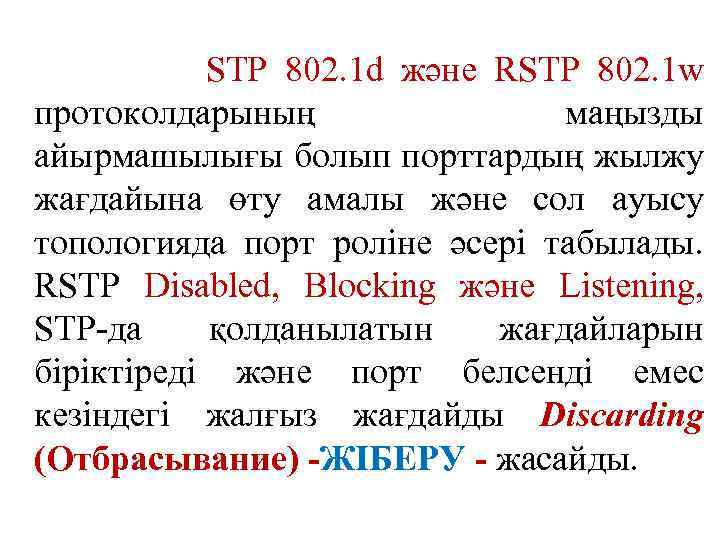 STP 802. 1 d және RSTP 802. 1 w протоколдарының маңызды айырмашылығы болып порттардың